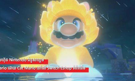 ក្រុមហ៊ុន Nintendo ជំនួសហ្គេម Mario ដោយ Cat Mario នៅលើ Switch Eshop ទំព័រដើម