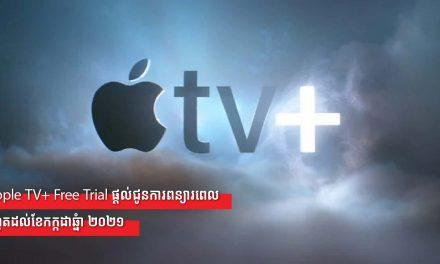 Apple TV+ Free Trial ផ្តល់ជូនការពន្យារពេលរហូតដល់ខែកក្កដាឆ្នាំ ២០២១