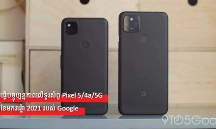 ការធ្វើបច្ចុប្បន្នភាពលើទូរស័ព្ទ Pixel 5/4a/5G នៅខែមករាឆ្នាំ 2021 របស់ Google