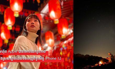 ក្រុមហ៊ុន Apple បានចែករំលែករូបភាពយ៉ាងស្រស់ស្អាតដែលថតចេញពីទូរស័ព្ទ iPhone 12