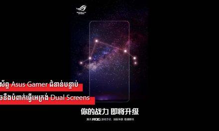 ទូរស័ព្ទ Asus Gamer ជំនាន់បន្ទាប់អាចនឹងបំពាក់ធ្វើអេក្រង់ Dual Screens
