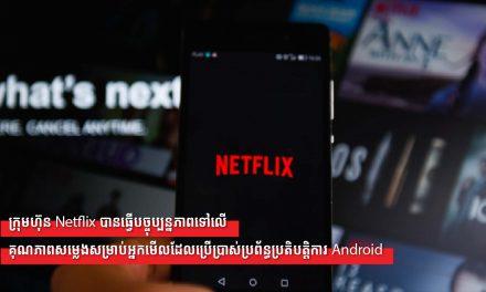 ក្រុមហ៊ុន Netflix បានធ្វើបច្ចុប្បន្នភាពទៅលើគុណភាពសម្លេងសម្រាប់អ្នកមើលដែលប្រើប្រាស់ប្រព័ន្ធប្រតិបត្តិការ Android