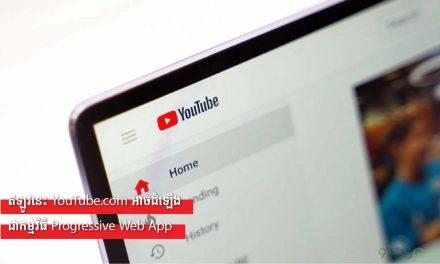 ឥឡូវនេះ YouTube․com អាចដំឡើងជាកម្មវិធី Progressive Web App