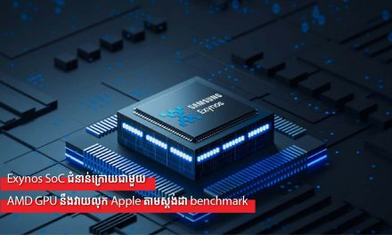 Exynos SoC ជំនាន់ក្រោយជាមួយ AMD GPU នឹងវាយលុក Apple តាមស្តង់ដា benchmark