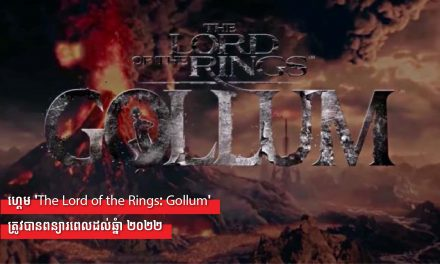 ហ្គេម 'The Lord of the Rings: Gollum' ត្រូវបានពន្យារពេលដល់ឆ្នាំ ២០២២