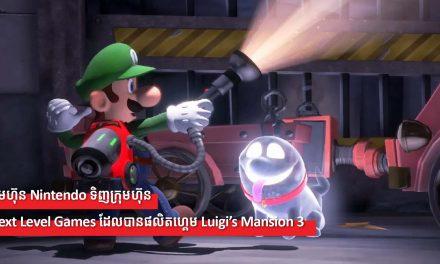 ក្រុមហ៊ុន Nintendo ទិញក្រុមហ៊ុន Next Level Games ដែលបានផលិតហ្គេម Luigi's Mansion 3