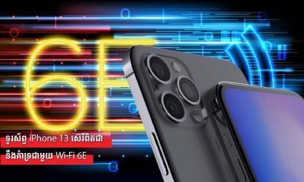 ទូរស័ព្ទ iPhone 13 ស៊េរីពិតជានឹងគាំទ្រជាមួយ Wi-Fi 6E