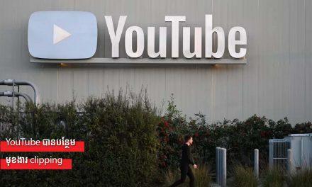 YouTube បានបន្ថែមមុខងារ clipping