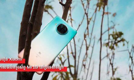 ក្រុមហ៊ុន Xiaomi ប្រកាសផលិតទូរស័ព្ទ Mi 10i នៅប្រទេសឥណ្ឌា