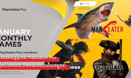 ហ្គេមឥតគិតថ្លៃថ្មីរបស់ PlayStation Plus សម្រាប់ខែមករានេះគឺអាចលេងបានហើយឥឡូវនេះ