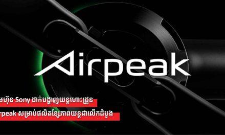 ក្រុមហ៊ុន Sony ដាក់បង្ហាញយន្តហោះដ្រូន Airpeak សម្រាប់ផលិតខ្សែភាពយន្តជាលើកដំបូង