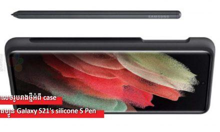 ការលេចរូបរាងថ្មីអំពី case ស្មាតហ្វូន Galaxy S21's silicone S Pen