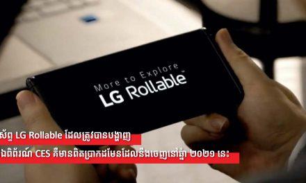 ទូរស័ព្ទ LG Rollable ដែលត្រូវបានបង្ហាញនៅឯពិព័រណ៍ CES គឺមានពិតប្រាកដមែនដែលនឹងចេញនៅឆ្នាំ ២០២១ នេះ