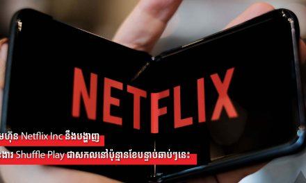 ក្រុមហ៊ុន Netflix Inc នឹងបង្ហាញមុខងារ Shuffle Play ជាសកលនៅប៉ុន្មានខែបន្ទាប់ឆាប់ៗនេះ