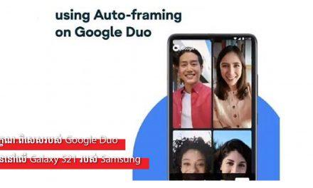 លក្ខណៈពិសេសរបស់ Google Duo មាននៅលើ Galaxy S21 របស់ Samsung
