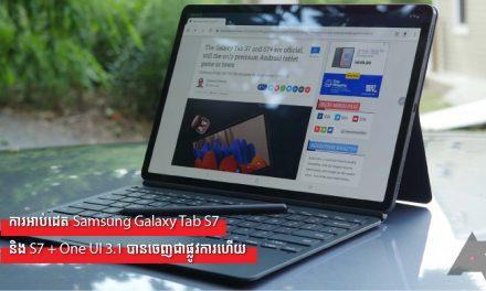 ការអាប់ដេត Samsung Galaxy Tab S7 និង S7 + One UI 3.1 បានចេញជាផ្លូវការហើយ