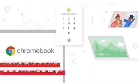 Google ប្រកាសថា Chrome OS 88 មានភាពងាយ sign-in និងចាក់សោអេក្រង់
