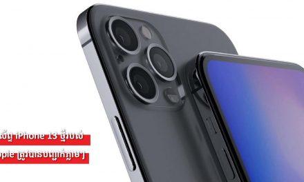 ទូរស័ព្ទ iPhone 13 ថ្មីរបស់ Apple ត្រូវបានបញ្ជាក់ភ្លាមៗ