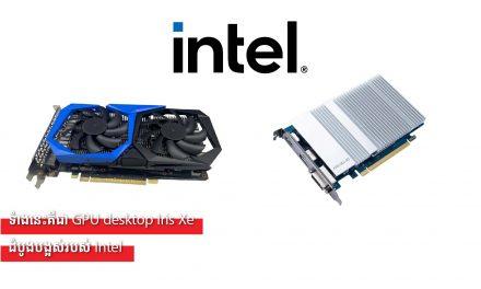 ទាំងនេះគឺជា GPU desktop Iris Xe ដំបូងបង្អស់របស់ Intel