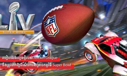 របៀបលេងហ្គេមថ្មីរបស់ Rocket League នឹងត្រូវដាក់ឱ្យដំណើរការសម្រាប់កម្មវិធី Super Bowl