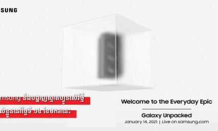 Samsung នឹងបង្ហាញស្មាតហ្វូនស៊េរីថ្មីរបស់ខ្លួននៅថ្ងៃទី ១៤ ខែមករានេះ
