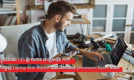 នៅក្នុងពិព័រណ៍ CES ឆ្នាំ ២០២១ នេះក្រុមហ៊ុន Acer ដាក់បង្ហាញ Laptop Acer Aspires ដែលបំពាក់ដោយ processors Ryzen ៥០០០