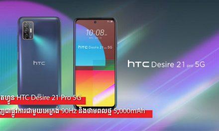 ស្មាតហ្វូន HTC Desire 21 Pro 5G ចេញជាផ្លូវការជាមួយអេក្រង់ 90Hz និងថាមពលថ្ម 5,000mAh