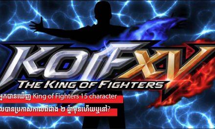 តើអ្នកបានឃើញ King of Fighters 15 character ដែលមិនបានប្រកាសកាលពីជាង ២ ឆ្នាំមុនហើយឬនៅ?