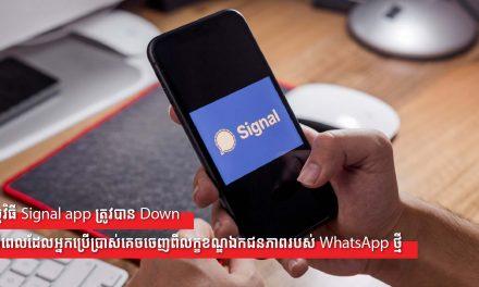 កម្មវិធី Signal app ត្រូវបាន Down នៅពេលដែលអ្នកប្រើប្រាស់គេចចេញពីលក្ខខណ្ឌឯកជនភាពរបស់ WhatsApp ថ្មី