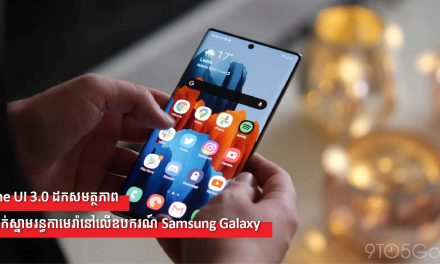 One UI 3.0 ដកសមត្ថភាពលាក់ស្នាមរន្ធកាមេរ៉ានៅលើឧបករណ៍ Samsung Galaxy