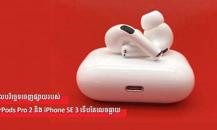 កាលបរិច្ឆេទចេញផ្សាយរបស់ AirPods Pro 2 និង iPhone SE 3 ទើបតែលេចធ្លាយ
