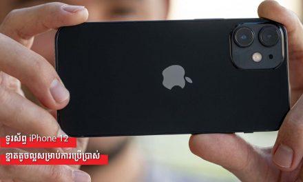 ទូរស័ព្ទ iPhone 12 ខ្នាតតូចល្អសម្រាប់ការប្រើប្រាស់