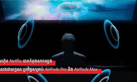 ក្រុមហ៊ុន Netflix បានកំពុងសាកល្បង សំលេងជាលក្ខណៈប្រព័ន្ធសម្រាប់ AirPods Pro និង AirPods Max