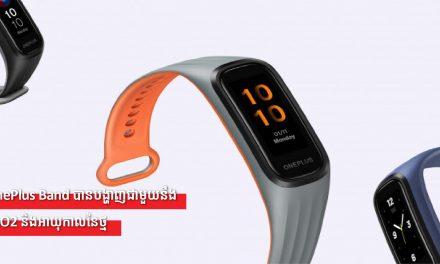 OnePlus Band បានបង្ហាញជាមួយនឹង SpO2 និងអាយុកាលនៃថ្ម