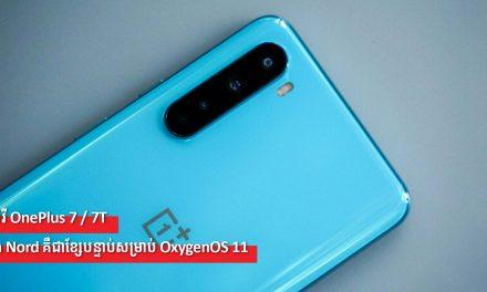 ស៊េរី OnePlus 7 / 7T និង Nord គឺជាខ្សែបន្ទាប់សម្រាប់ OxygenOS 11