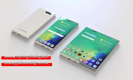 Samsung បញ្ជាក់ថាខ្លួននឹងអភិវឌ្ឍអេក្រង់ដែលអាចរុញនិងរំកិលបាននៅឆ្នាំ ២០២១នេះ