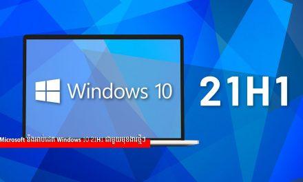 Microsoft នឹងអាប់ដេត Windows 10 21H1 ជាមួយមុខងារថ្មីៗ