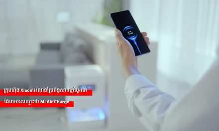 ក្រុមហ៊ុន Xiaomi ណែនាំប្រព័ន្ធសាកថ្មដំបូងគេដែលមានឈ្មោះថា Mi Air Charge