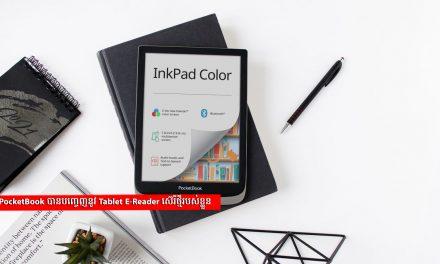 PocketBook បានបញ្ចេញនូវ Tablet E-Reader ស៊េរីថ្មីរបស់ខ្លួន