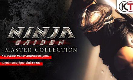 Ninja Gaiden Master Collection បានប្រកាសសម្រាប់ការចេញផ្សាយនៅលើ Switch