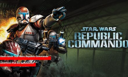 Xbox classic 'Star Wars: Republic Commando នឹងមកដល់ PS4 និង Switchហើយ