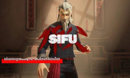 ចង់លេងហ្គេមKuong Fu? Sifuជិតមកដល់ហើយ!
