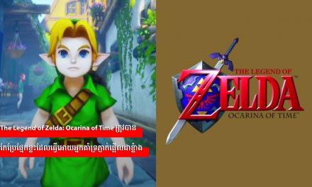 The Legend of Zelda: Ocarina of Time ត្រូវបានកែប្រែផ្នែកខ្លះដែលធ្វើអោយអ្នកគាំទ្រភ្ញាក់ផ្អើលជាខ្លំាង