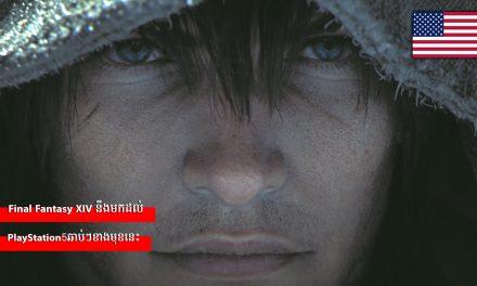 Final Fantasy XIV នឹងមកដល់ PlayStation 5ឆាប់ៗខាងមុខនេះ