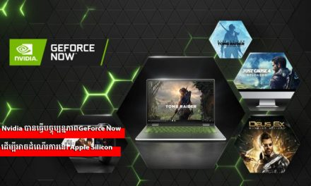 Nvidia បានធ្វើបច្ចុប្បន្នភាពGeForce Now ដើម្បីអាចដំណើរការនៅលើ Apple Silicon