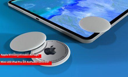 Apple អាចនឹងប្រកាសអំពី AirTags, mini-LED iPad Pro និង AirPods 3 នៅខែមីនា