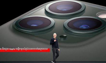 LG នឹងជួយ Apple បង្កើតទូរស័ព្ទដែលអាចបត់អេក្រងបាន