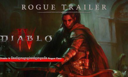 Diablo IV 'នឹងឃើញការត្រឡប់មកវិញជាមួយនឹង rogue class