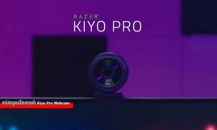 កប់ជាមួយនឹងកាមេរ៉ា Kiyo Pro webcam