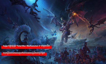 "Sega បង្ហាញនូវ""Total War: Warhammer 3"" ជាមួយនឹងឈុតខ្លីដែលពោរពេញទៅដោយវេទមន្តនិងសត្វចម្លែក"
